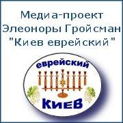 Киев еврейский и медиа-проект Элеоноры Гройсман